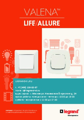 Legrand Valena Life and Valena Allure